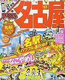 まっぷる 名古屋 '17 (まっぷるマガジン)