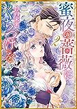 蜜夜の薔薇にくちづけを 2 (YLC DX)