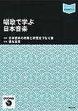 唱歌で学ぶ日本音楽: DVD付き (音楽指導ブック)