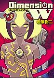 ディメンション W 3巻 (デジタル版ヤングガンガンコミックスSUPER)