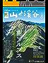 山と溪谷 2019年 8月号 [雑誌]