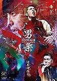 男祭 2009 初陣 -2009年11月29日 赤坂BLITZ- [DVD]