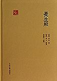 长生殿 (国学典藏)