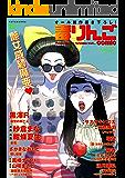 毒りんごcomic : 17 (アクションコミックス)