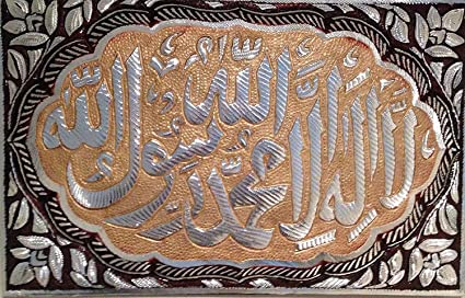 Islamic Wall Art Unique RAMADAN HOUSEWARMING Gift First Kalma Shahada The  Word Of Purity Hand Crafted
