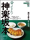 神楽坂本 最新版[雑誌] エイ出版社の街ラブ本