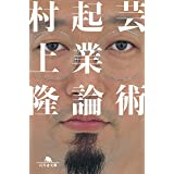 芸術起業論 (幻冬舎文庫)