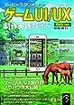 ダービースタリオン マスターズで学ぶ ゲームUI/UX制作 実践ガイド Unity対応版