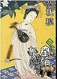沙門空海唐の国にて鬼と宴す 巻ノ三 (徳間文庫)