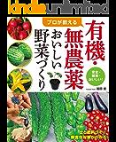 プロが教える有機・無農薬おいしい野菜づくり