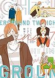 トワイライト・アンダーグラウンド+ (HertZ&CRAFT)