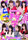 美女学Vol.11 [DVD]