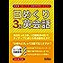 日めくり3分英会話 (学研スマートライブラリ)