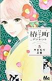 椿町ロンリープラネット 5 (マーガレットコミックス)
