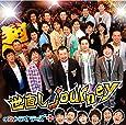 世直し journey(DVD付)