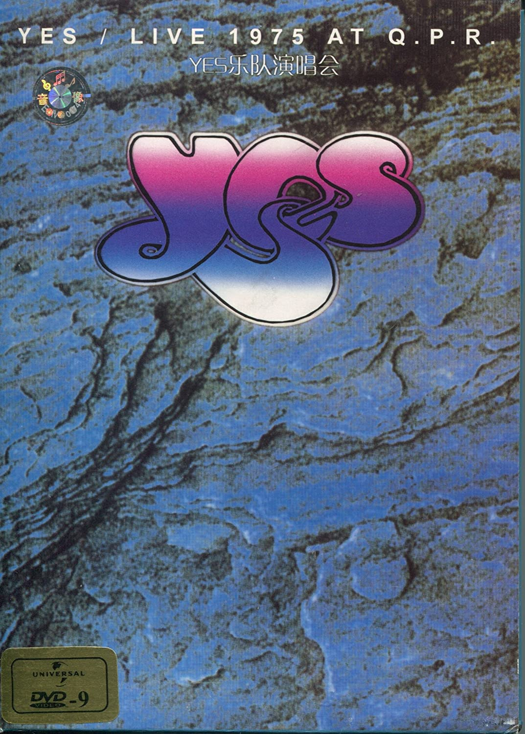 Yes: Live 1975 at QPR, Vol  1 by Yes