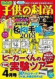 子供の科学 2018年 04 月号 [特大号 別冊付録付き]