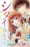 シタインデスケド。(1) (デザートコミックス)