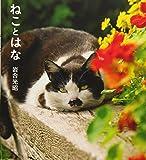 ねことはな (IWAGO'S BOOK4)