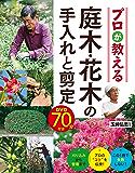 プロが教える 庭木・花木の手入れと剪定 DVD70分付き【DVD無しバージョン】 たのしい園芸