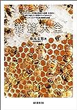 養蜂大全:セイヨウミツバチの群の育成から採蜜、女王作り、給餌、冬越しまで飼育のすべてがわかる! ニホンミツバチ&蜜源植物も網羅