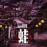 蛙-Kawazu- (TYPE A)