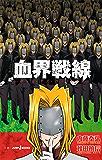 血界戦線 グッド・アズ・グッド・マン (ジャンプジェイブックスDIGITAL)
