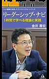 リーダーシップ・ナビ ~1時間で学べる理論と実践~ 「人と組織の未来」Eブックシングル・シリーズ