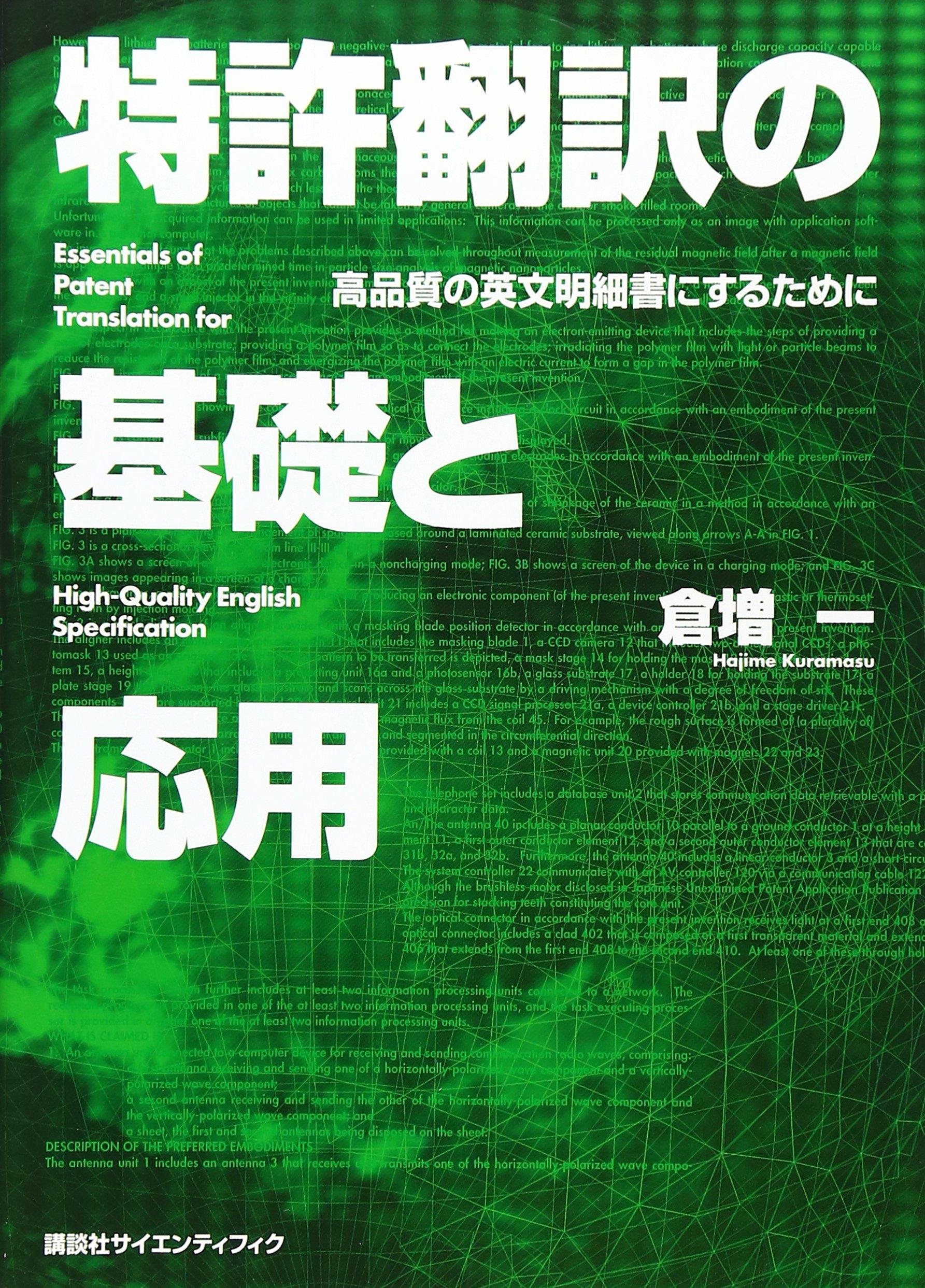 「特許翻訳の基礎と応用」の画像検索結果