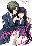 アラクニド 12巻 (デジタル版ガンガンコミックスJOKER)