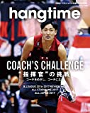 hangtime(ハングタイム)(3) (芸文ムック)