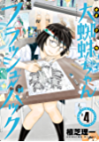 大蜘蛛ちゃんフラッシュ・バック(4) (アフタヌーンコミックス)