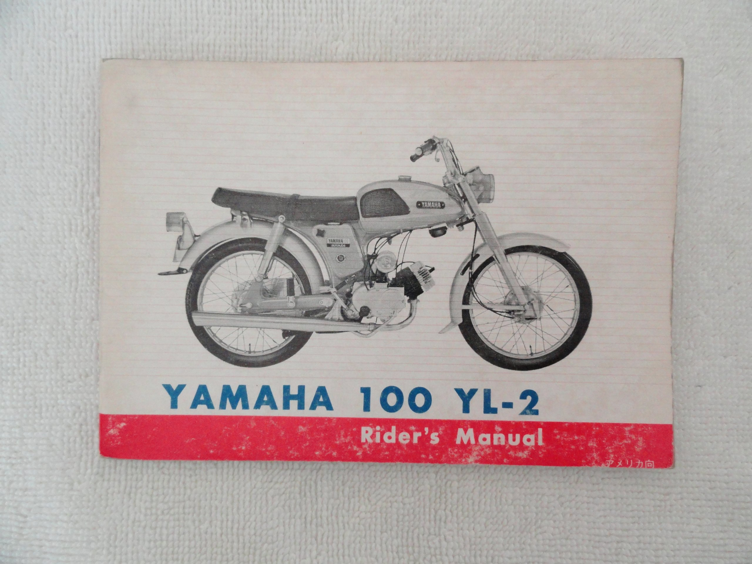 Yamaha 100 YL-2 Owner's Manual YL2: Yamaha: Amazon.com: Books on
