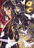 ロード・エルメロイII世の事件簿 (3) (角川コミックス・エース)