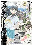 マグネット島通信 1巻: バンチコミックス