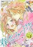 絶対恋愛Sweet 2019年4月号 (雑誌)