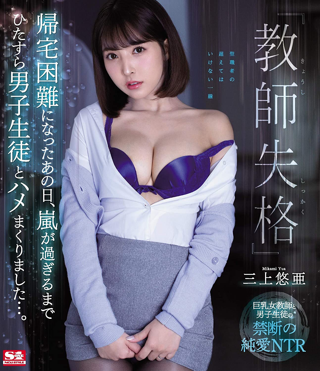 [SSNI-802] Poor Teacher - Trapped At School During A Storm, She Fucks Her Male Students Until The Weather Clears... Yua Mikami