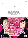 [DVD]熱血商売人DVD-BOX1