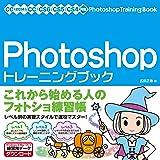 Photoshopトレーニングブック CC(2014)/CC/CS6/CS5/CS4対応