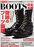 永久定番BOOTS完全名鑑 (コスミックムック)