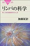 リンパの科学 第二の体液循環系のふしぎ (ブルーバックス)