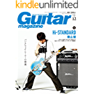 ギター・マガジン 2017年12月号
