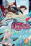 食い詰め傭兵の幻想奇譚7 (HJ NOVELS)