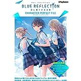 BLUE REFLECTION 幻に舞う少女の剣 キャラクターパーフェクトファイル
