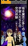 坂本廣志と多くの宇宙人たちとの交流体験 第十一巻