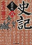 史記 武帝紀 6 (時代小説文庫)