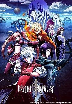 時間の支配者 1(Blu-ray Disc)