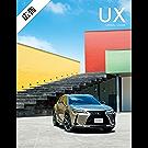 LEXUS UX カタログ [期間限定広告]