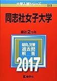 同志社女子大学 (2017年版大学入試シリーズ)
