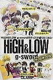 HiGH&LOW g-sword グッズボックス (講談社キャラクターズライツ)